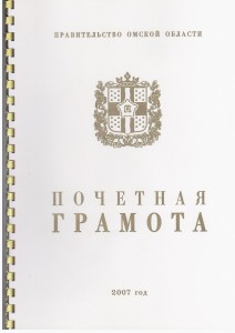 Грамота от администрации города Омска