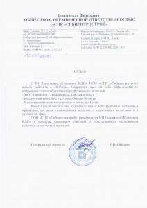 Отзыв СПК Сибцентрострой