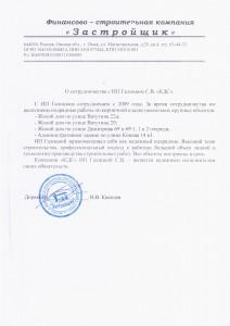 Отзыв о строительной компании КДС